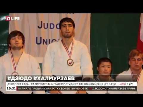 Дзюдоист Хасан Халмурзаев выиграл золотую медаль Олимпийских игр