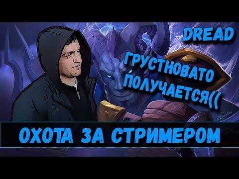DREAD   ОХОТА ЗА СТРИМЕРОМ
