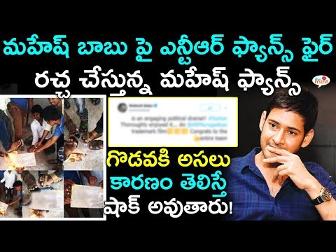 NTR Fans Angry On Mahesh Babu | Sarkar | Aravindha Sametha | Latest Tollywood News