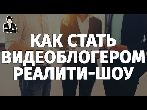 КАК СТАТЬ ВИДЕОБЛОГЕРОМ НА YOUTUBE • Реалити-шоу Стаса Быкова. Школа видеоблоггера на YouTube