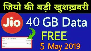 Jio की बड़ी खुशख़बरी - Jio 40GB Data Free Activate | Jio New Offer | 1 Year Free 2019