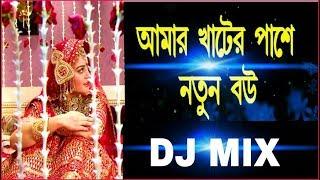 Amar Khater Pase Notun Bou Bengali Dj Song - Purulia Dj Mix Song .