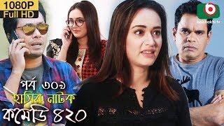 হাসির নতুন নাটক - কমেডি ৪২০   Bangla New Natok Comedy 420 EP 309   AKM Hasan & Ahona - Serial Drama