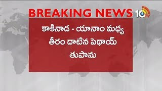 Pethai Cyclone Crosses Yanam - Kakinada Coast | Weather Report