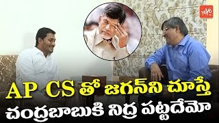 YS Jagan And AP CS Meeting | AP Elections Results 2019 | AP CM | YSRCP