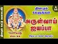 download lagu      அருள்வாய் ஐயப்பா | ஐயப்பன் சிறப்பு பாடல்கள் தொகுப்பு | Lord Ayyappan Devotional Collection | Tamil    gratis