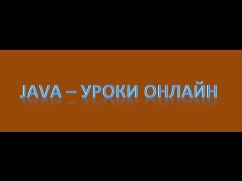 Java swing: Размещение компонент GridLayout. урок 9!