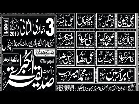Live Majlis 3 jamadiusani 2019 Imambargah Mahjreen sadaat Chakwal