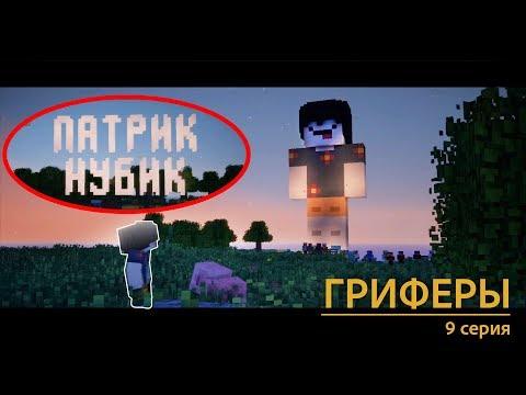 🤓 ОН ВАМ НЕ НУБИК! Сериал Гриферы, эпизод 9