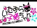 大阪 京橋 オナクラ 美少女 コスプレ 手コキ いたずら子猫ちゃん