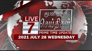 2021-07-28 | Nethra TV Tamil News 7.00 pm