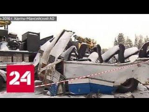 ДТП под Ханты-Мансийском: экс-главу местного спорткомитета допросят о гибели подростков - Россия 24