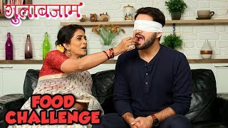 Sonali Kulkarni & Siddharth Take On The Guess The Food Item Challenge | Gulabjaam Marathi Movie 2018