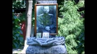 Надгробия Деникина,Ильина,Каппеля и Солженицина