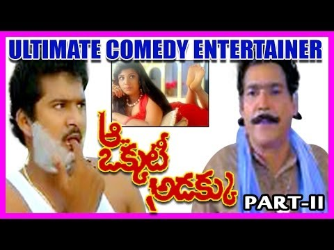 Aa Okkati Adakku - Telugu Full Length Movie Part -2 - Ultimate Comedy Entertainer video