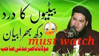 Batiyao k dukh |Nasir Madni| Emotional bayan|  funny nasir madni
