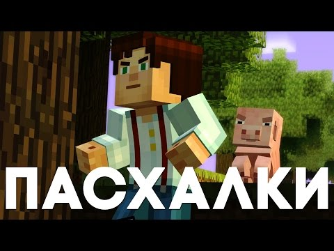 Пасхалки в Minecraft: Story Mode [Easter Eggs]