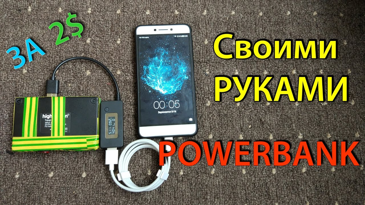 Power bank своими руками из аккумулятора 64