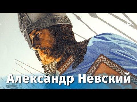 Историческая справка о александре невском
