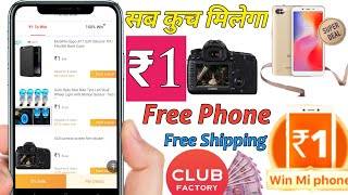 Club factory se shopping kaise kare | Free Phone | free ka maal | Free Products | Club Factory