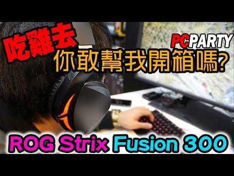 ASUS 華碩 ROG Strix Fusion 300 7.1 電競 耳機 吃雞PUBG測試 PC PARTY 電競534