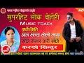 New Nepali Superhit Lok Dohori Music Track (Marne Miti, Aaja Bhanda Bholi Maya, Kasko Sindur)