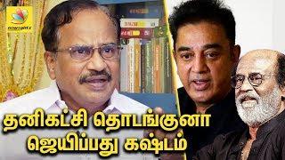 Tamilaruvi Manian about Kamal & Rajin Politics