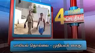 13TH MAY 4PM MANI NEWS