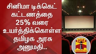 Tamil Nadu Govt. Allows Ticket Price Hike of 25%, Details Of Cinema Ticket Price | Thanthi TV