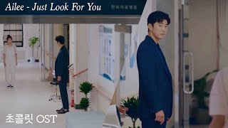 Download [MV] Ailee (에일리) - Just Look For You | 초콜릿 Chocolate OST Mp3/Mp4