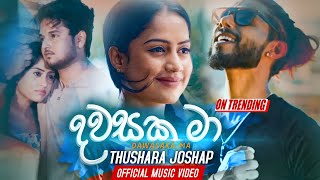 Dawasaka Ma [Man Wage Pem Keru] - Thushara Joshap Official Music Video 2019 | Sahara Flash