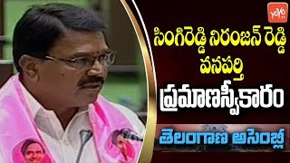 Singireddy Niranjan Reddy Takes Oath As MLA In Telangana Assembly 2019 | Wanaparthy | CM KCR |YOYOTV