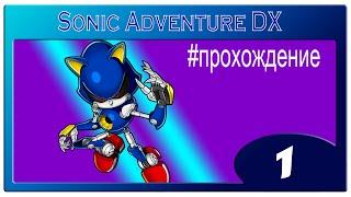 Смотреть прохождение игры sonic dx