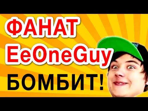 Фанат EeOneGuy бомбит!