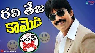 Ravi Teja Punch Dialogues - Ravi Teja Telugu Super Hit Movies - 2016