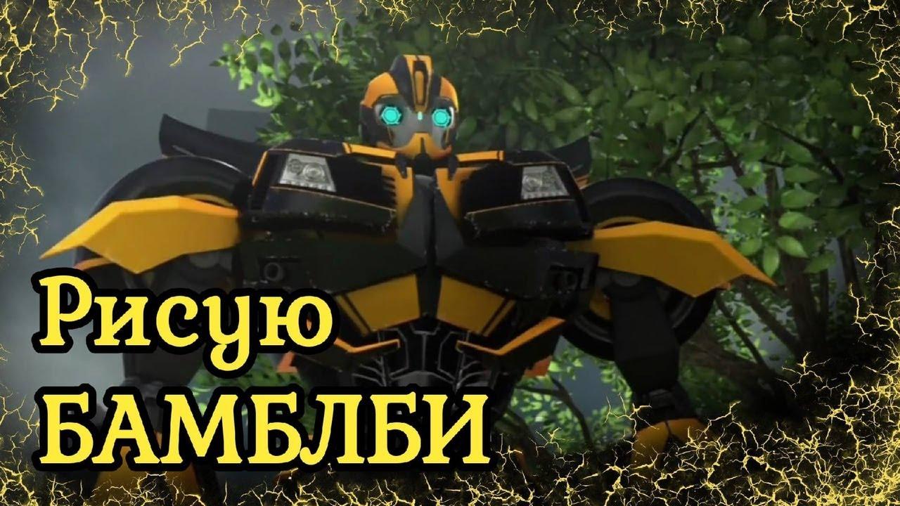 Рисую персонажа из Трансформеров Прайм - БАМБЛБИ