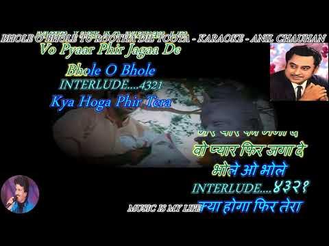 Bhole O Bhole - Karaoke With Scrolling Lyrics Eng. & हिंदी