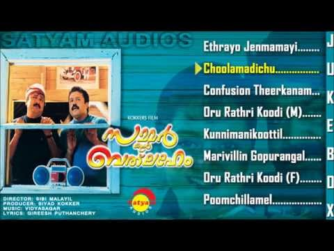 Summer in Bethlehem Full Songs Audio Jukebox