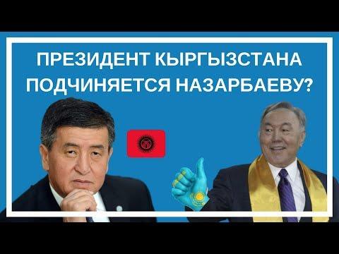 Президент Кыргызстана подчиняется Назарбаеву?