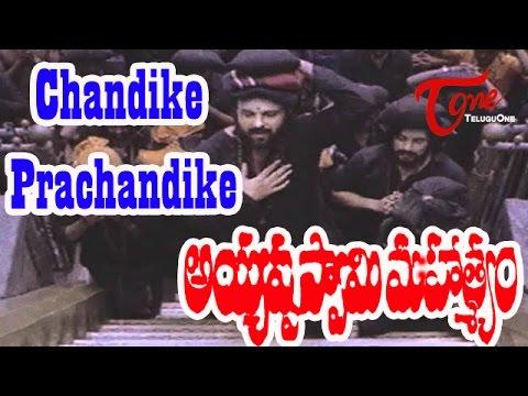 Ayyappa Swamy Mahatyam Songs - Chandike Prachandike - Devotional Song video