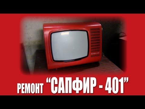 """Ремонт """"Сапфир-401"""" - Красный"""