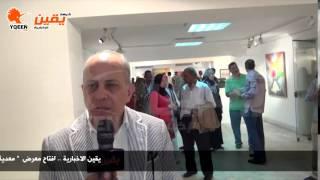 يقين | لقاء مع الفنان احمد عبد الغني رئيس قطاع الفون التشكلي