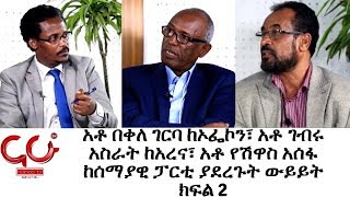 ETHIOPIA - Political discussion about the current issue