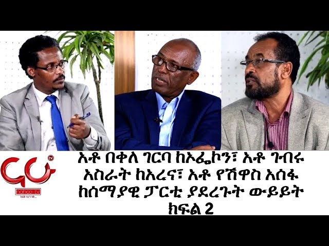 Nahoo TV | Discussion About Current Issues With Bekele Gerba, Gebru Asrat And Yeshewas Assefa P2