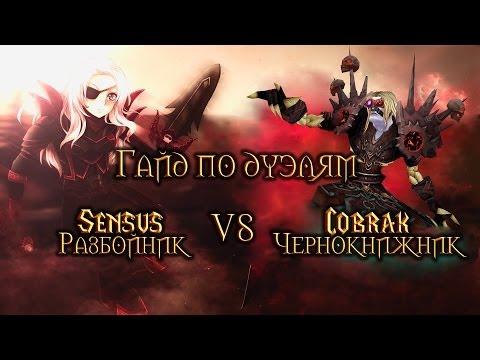 Sensus: Гайд по дуэли против Чернокнижника при участии Cobrak'a.