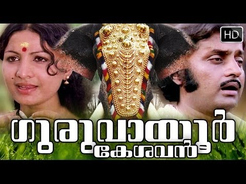 Guruvayoor Kesavan 1977 Malayalam Movie