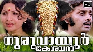 Guruvayoor Kesavan Malayalam Full Movie High Quality