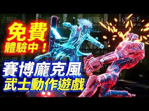 台灣-電玩宅速配-20210721 好像有點搞頭!賽博龐克風+武士動作闖關 免費體驗版開放下載