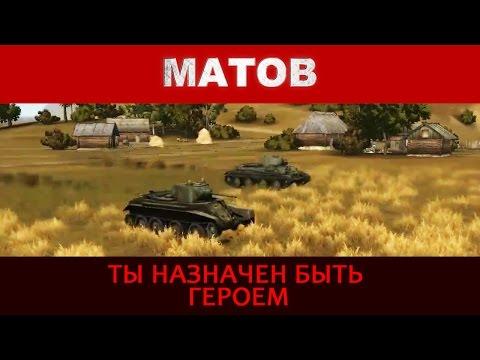 Матов Алексей - Ты назначен быть героем