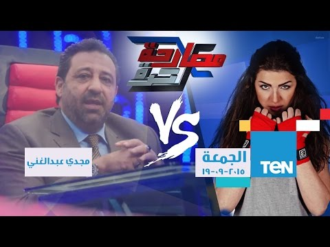 ا�ج�عة 18-9-2015 Follow us on: http://ten.tv/ https://www.facebook.com/TENTVNetwork https://twitter.com/TENTVNetwork http://instagram.com/TENTVNetwork/